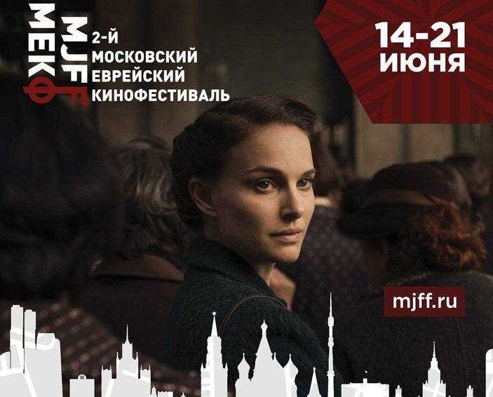 mjff2_poster_A3_preview