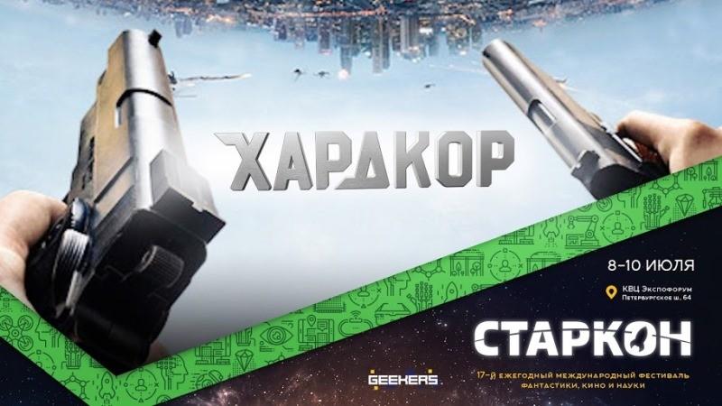 "Read more about the article 17-Й ФЕСТИВАЛЬ ""СТАРКОН"" ПРОЙДЕТ В ""ЭКСПОФОРУМЕ"""