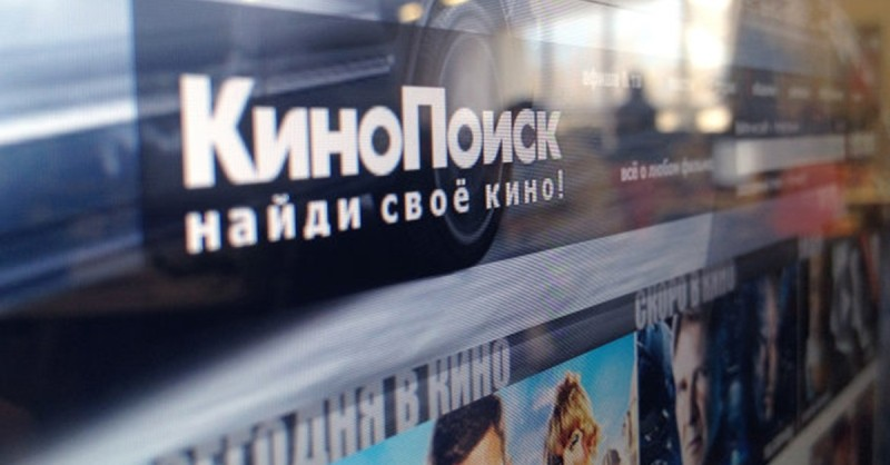 """KINOPOISK FILM MARKET"" - НОВАЯ ПЛОЩАДКА КИНОИНДУСТРИИ"
