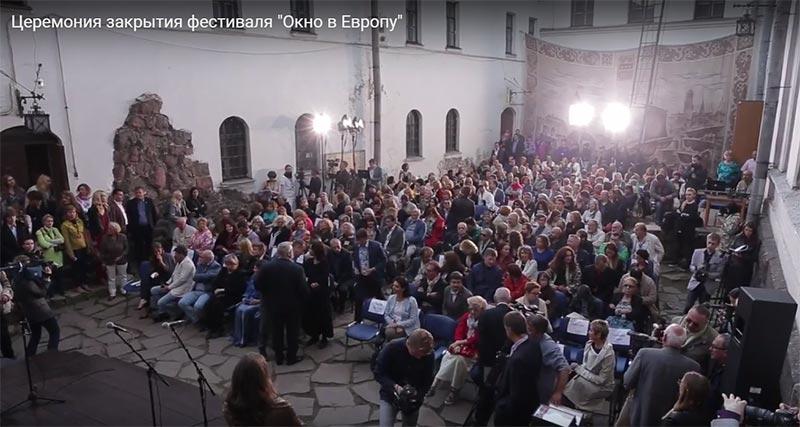 Церемония-Закрытия-фестиваля-ОКНО-В-ЕВРОПУ-зал