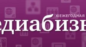 11 ЕЖЕГОДНАЯ КОНФЕРЕНЦИЯ «МЕДИАБИЗНЕС» ОТ «ВЕДОМОСТЕЙ»