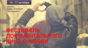 НОВОСТИ ФЕСТИВАЛЕЙ: «ЕВРАЗИЙСКИЙ МОСТ», «АМУРСКАЯ ОСЕНЬ», УРАЛЬСКИЙ ОТКРЫТЫЙ ФЕСТИВАЛЬ, LOVE.DOC И ДРУГИЕ