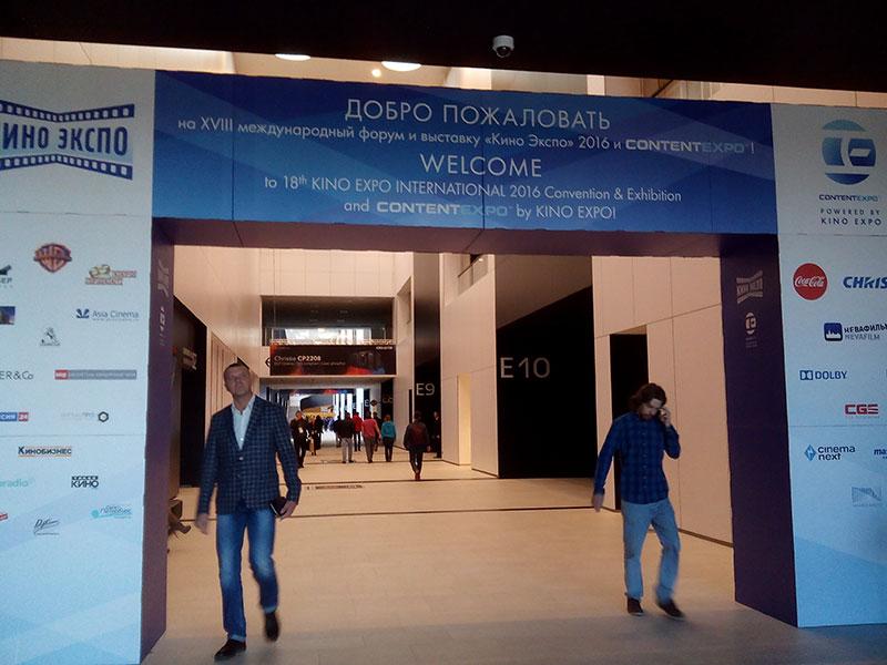 вход-в-зону-выставки