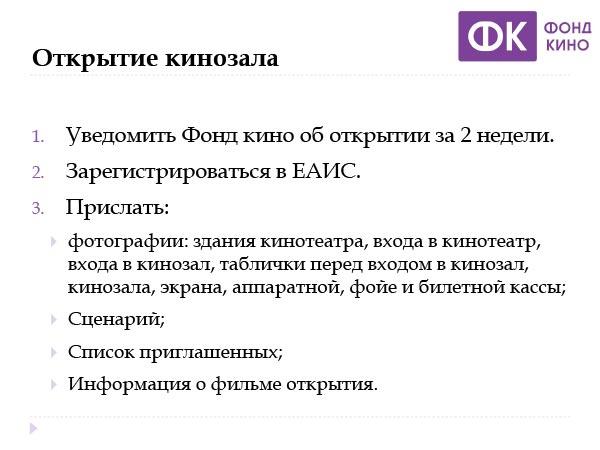 КиноПоиск-Фильм-маркет-6