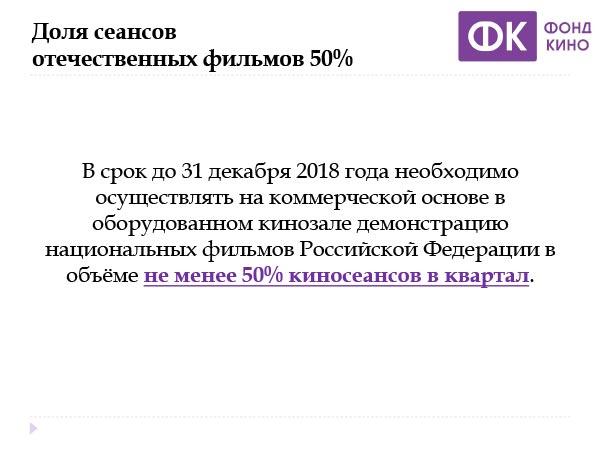 КиноПоиск-Фильм-маркет-7