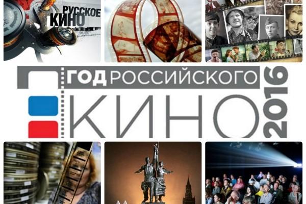 год российского кино итоги