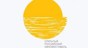 НОВОСТИ ФЕСТИВАЛЕЙ: «КИНОТАВР», БАНГКОК, «СКРИПКА», БЕКМАМБЕТОВ, ARCTIC OPEN, SIFFA