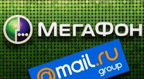 «МЕГАФОН» ХОЧЕТ КУПИТЬ КОНТРОЛЬНЫЙ ПАКЕТ MAIL.RU GROUP