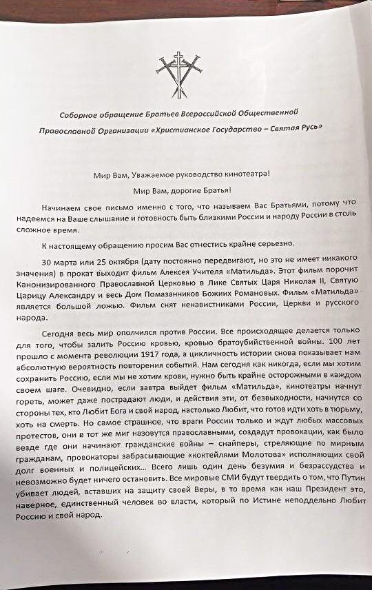 Письмо-ПОХГСР-Первая-страница