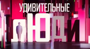 «РОССИЯ 1» ОБОГНАЛА «ПЕРВЫЙ КАНАЛ» ПО ДОЛЕ АУДИТОРИИ