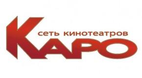 КАДРОВЫЕ ИЗМЕНЕНИЯ В СЕТИ КИНОТЕАТРОВ «КАРО»