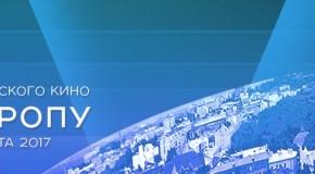 ЮБИЛЕЙНЫЙ ФЕСТИВАЛЬ «ОКНО В ЕВРОПУ» ОБЪЯВЛЯЕТ ПРИЕМ ЗАЯВОК