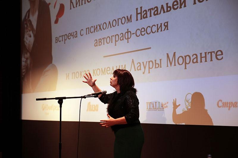 Встреча-с-Натальей-Толстой-перед-Счастьем-быть-одной