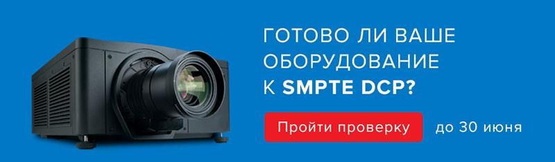 КОМПАНИЯ WDSSPR ПРОДЛЕВАЕТ ТЕСТИРОВАНИЕ СТАНДАРТА SMPTE DCP