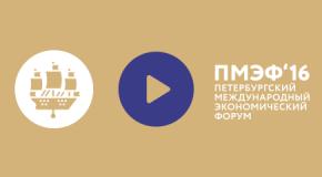 ПМЭФ: ПАНЕЛЬНАЯ СЕССИЯ «РОССИЯ — МЕСТО В МИРОВОМ КИНОПРОЦЕССЕ»