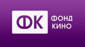 ФОНД КИНО ПОДВЕЛ ИТОГИ ПЕРВОГО ПОЛУГОДИЯ 2017 В РОССИЙСКОМ КИНОПРОКАТЕ