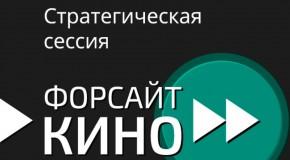 «ФОРСАЙТ-КИНО»: БУДУЩЕЕ ЗАВИСИТ ОТ НАС