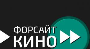 «ФОРСАЙТ-КИНО»: СТРАТЕГИЯ РАЗВИТИЯ КИНОИНДУСТРИИ ДО 2025 ГОДА