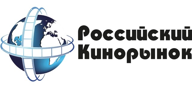 Российский кинорынок