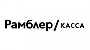 «РАМБЛЕР-КАССА» ВРЕМЕННО ОТМЕНИЛА КОМИССИЮ ЗА ПРОДАЖУ БИЛЕТОВ