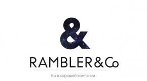 RAMBLER & CO МОЖЕТ ЗАПУСТИТЬ СОБСТВЕННЫЙ ОНЛАЙН-КИНОТЕАТР