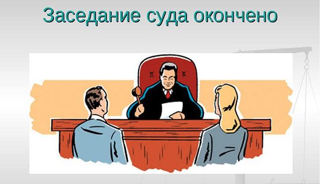 Заседание-суда