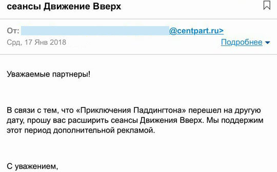 письмо-от-ЦПШ
