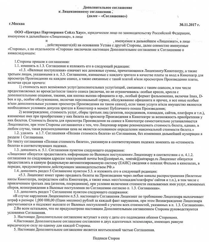 Доп-соглашение-от-ЦПШ