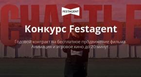 FESTAGENT ОБЪЯВЛЯЕТ КОНКУРС ДЛЯ КОРОТКОМЕТРАЖНЫХ ФИЛЬМОВ