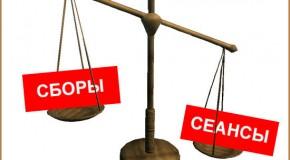 АНАЛИТИКА ПРОТИВ «ЗАКОНА О 35%»: СОПОСТАВЛЕНИЕ РОСПИСИ И СБОРОВ
