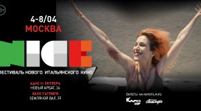 НОВОСТИ ФЕСТИВАЛЕЙ: «А4», «ПРОФАЙЛ», GLOBAL RUSSIANS, FILMART, #МАКГАФФИНФЕСТ, NICE