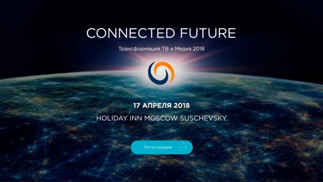 Международный форум «Connected Future. Трансформация ТВ и МЕДИА