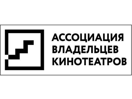 Assotsiatsiya-vladeltsev-Kinoteatrov прав