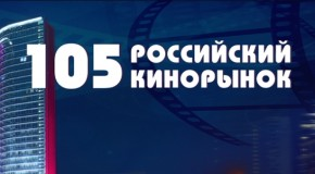 ПРЕДВАРИТЕЛЬНАЯ ПРОГРАММА 105-ГО КИНОРЫНКА ОБНОВЛЕНА