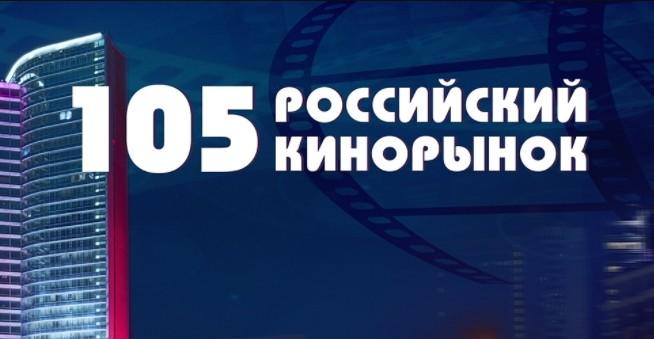 105-й Кинорынок