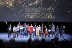 """Церемония награждения фестиваля """"Святая Анна"""""""