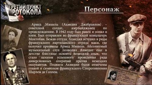 Реальная история Ахмеда Джебраилова