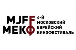 4-й Московский Еврейский кинофестиваль