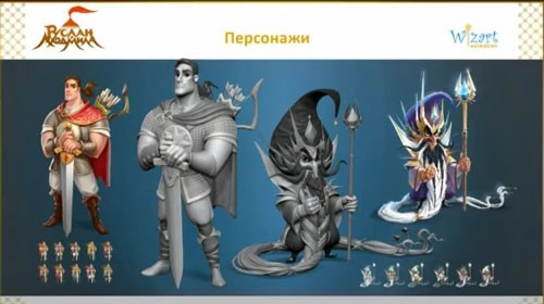 Персонажи Руслан и Черномор