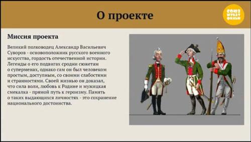 Из презентации проекта СУВОРОВ