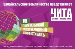 7-й Забайкальский международный кинофестиваль