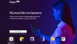 """Яндекс """"Плюс"""""""