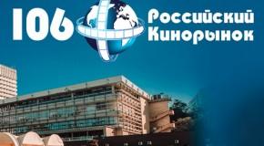 СФОРМИРОВАНА ФИНАЛЬНАЯ ПРОГРАММА 106-ГО КИНОРЫНКА