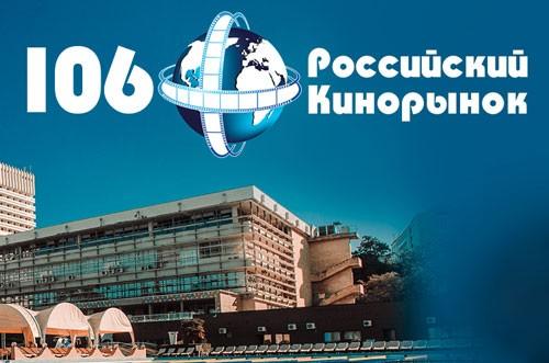 106-й Российский Кинорынок