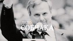 Заставка фильма ДЕЛО СОБЧАКА