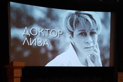Презентация проекта ДОКТОР ЛИЗА