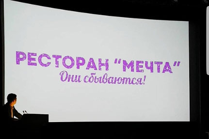"Презентация проекта РЕСТОРАН ""МЕЧТА"""