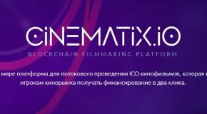 ХАБЕНСКИЙ ОТКРЫВАЕТ БЛОКЧЕЙН-ПЛАТФОРМУ CINEMATIX