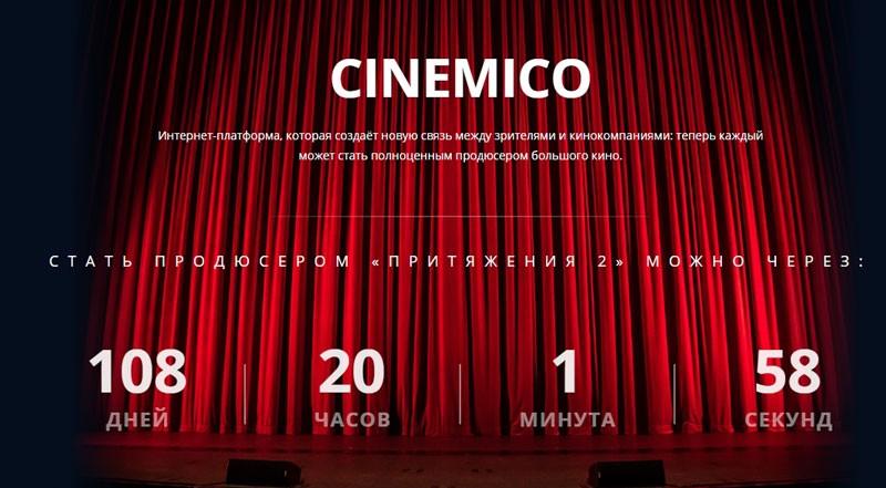 Cinemico