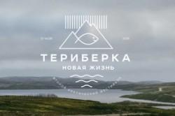 """Фестиваль """"Териберка. Новая жизнь"""""""